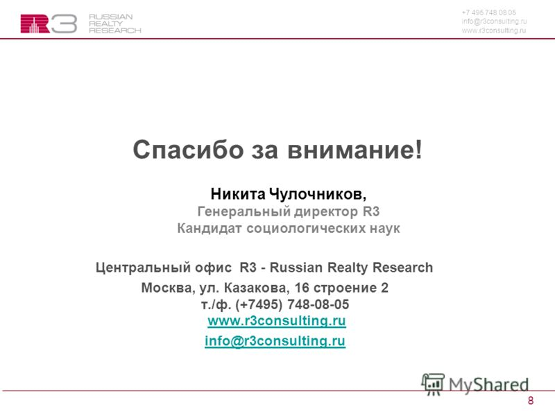 +7 495 748 08 05 info@r3consulting.ru www.r3consulting.ru 8 Спасибо за внимание! Центральный офис R3 - Russian Realty Research Москва, ул. Казакова, 16 строение 2 т./ф. (+7495) 748-08-05 www.r3consulting.ruwww.r3consulting.ru info@r3consulting.ru Ник