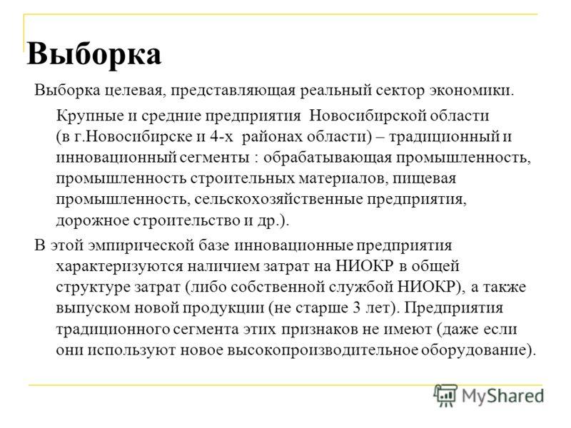 Выборка Выборка целевая, представляющая реальный сектор экономики. Крупные и средние предприятия Новосибирской области (в г.Новосибирске и 4-х районах области) – традиционный и инновационный сегменты : обрабатывающая промышленность, промышленность ст