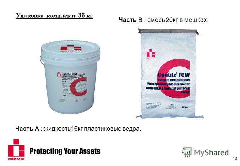 Protecting Your Assets 14 Часть B : смесь 20 кг в мешках. Часть A : жидкость16кг пластиковые ведра. Упаковка комплекта 36 кг