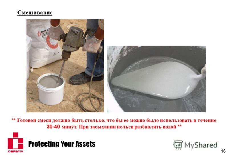 Protecting Your Assets 16 Смешивание ** Готовой смеси должно быть столько, что бы ее можно было использовать в течение 30-40 минут. При засыхании нелься разбавлять водой **
