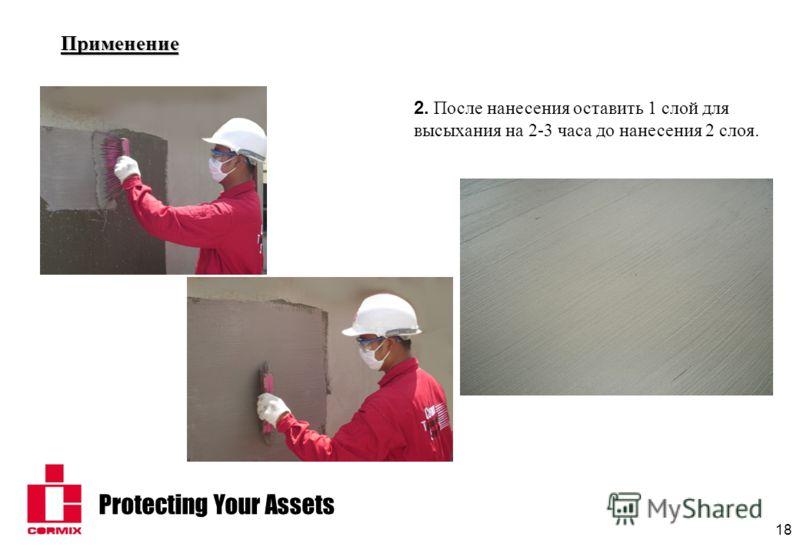 Protecting Your Assets 18 Применение 2. После нанесения оставить 1 слой для высыхания на 2-3 часа до нанесения 2 слоя.