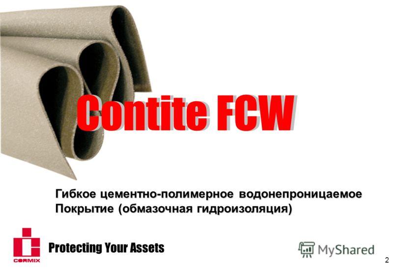 Protecting Your Assets 2 Гибкое цементно-полимерное водонепроницаемое Покрытие (обмазочная гидроизоляция) Contite FCW