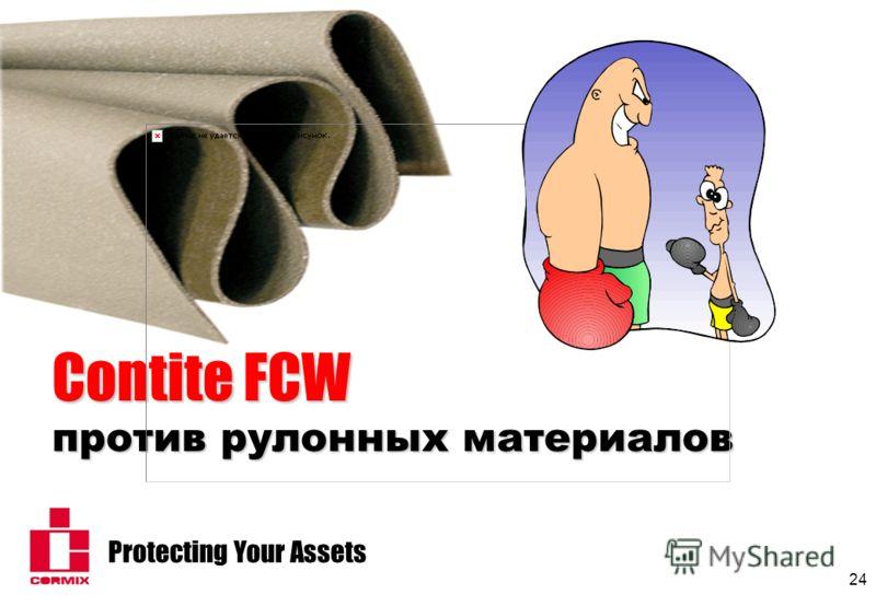 Protecting Your Assets 24 Contite FCW против рулонных материалов