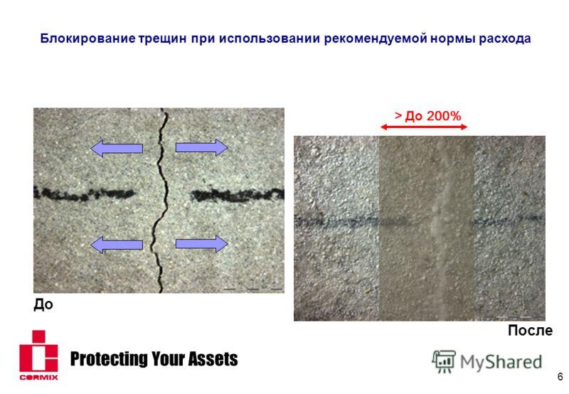 Protecting Your Assets 6 Блокирование трещин при использовании рекомендуемой нормы расхода До После > До 200%