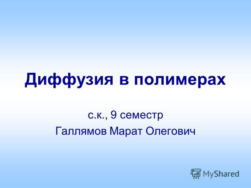 Диффузия в полимерах с.к., 9 семестр Галлямов Марат Олегович