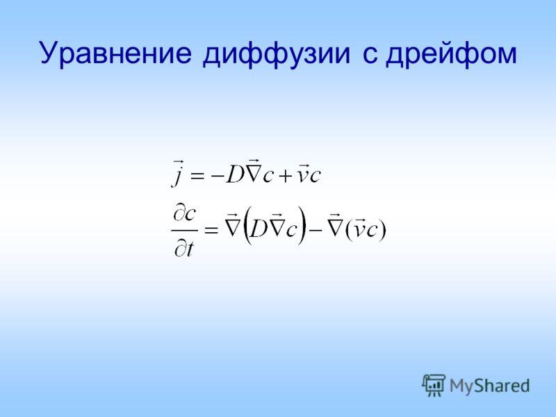 Уравнение диффузии с дрейфом