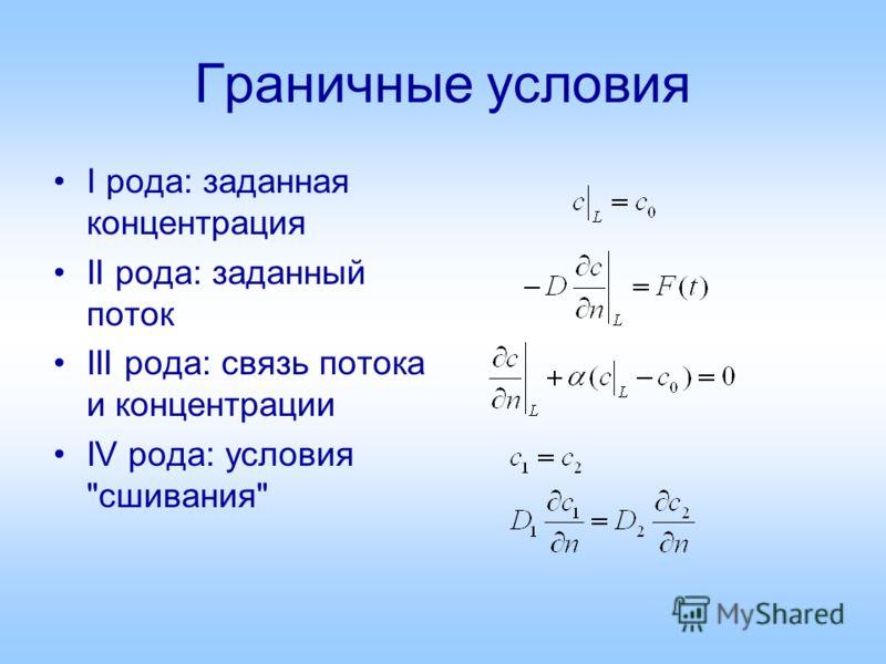 Граничные условия I рода: заданная концентрация II рода: заданный поток III рода: связь потока и концентрации IV рода: условия сшивания