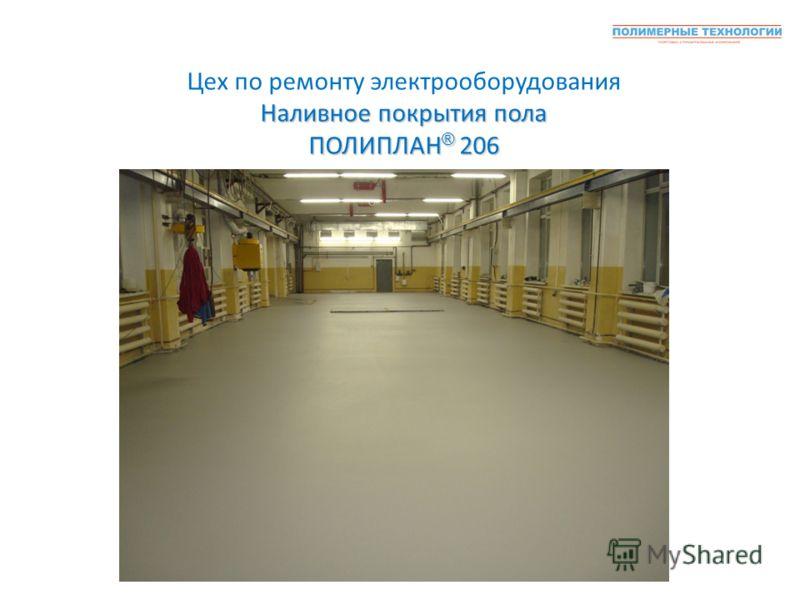 Наливное покрытия пола ПОЛИПЛАН ® 206 Цех по ремонту электрооборудования Наливное покрытия пола ПОЛИПЛАН ® 206