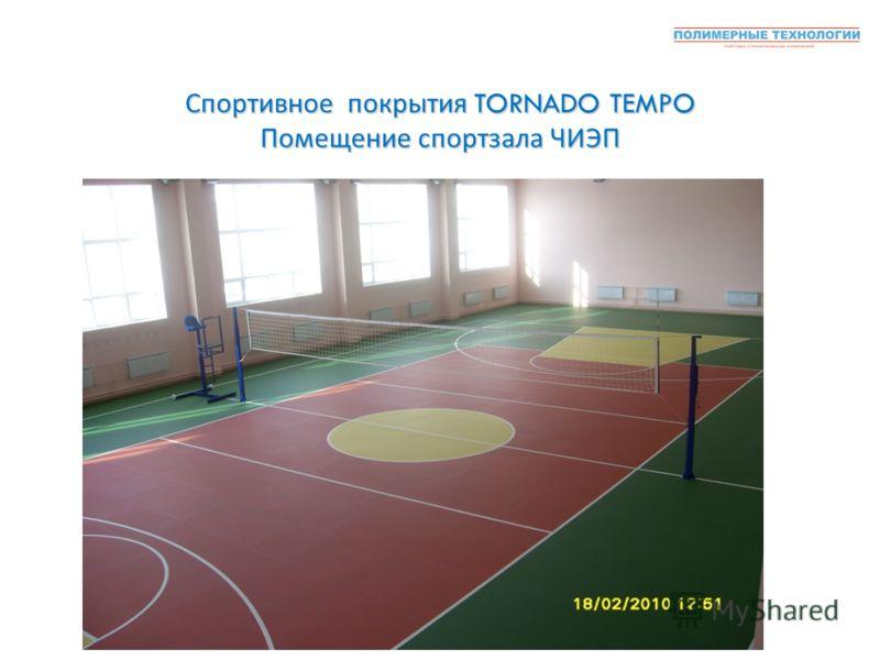 Спортивное покрытия TORNADO TEMPO Помещение спортзала ЧИЭП