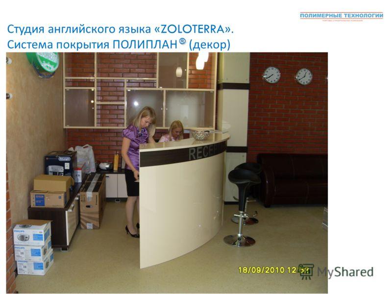 ® Студия английского языка «ZOLOTERRA». Система покрытия ПОЛИПЛАН ® ( декор )