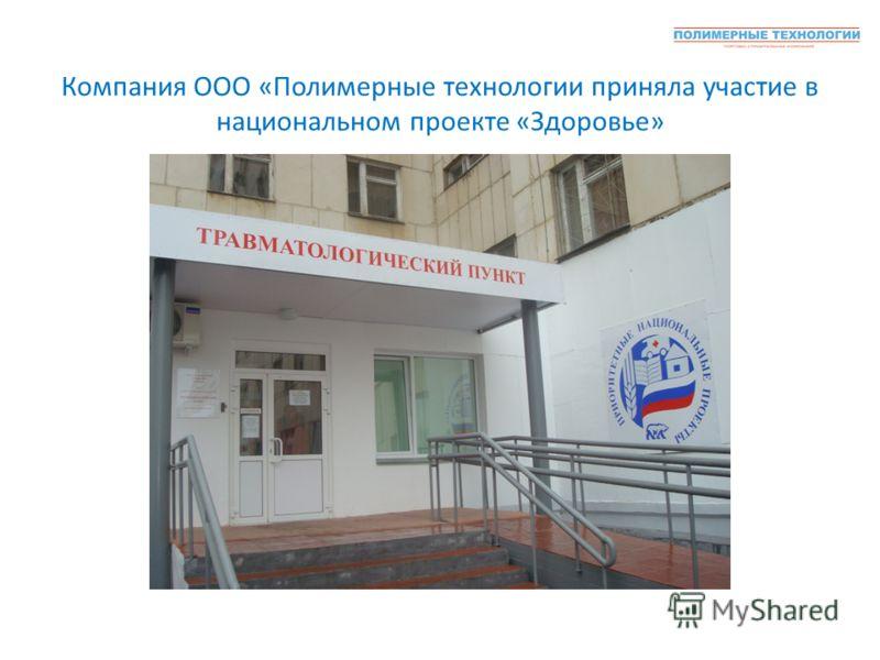 Компания ООО « Полимерные технологии приняла участие в национальном проекте « Здоровье »