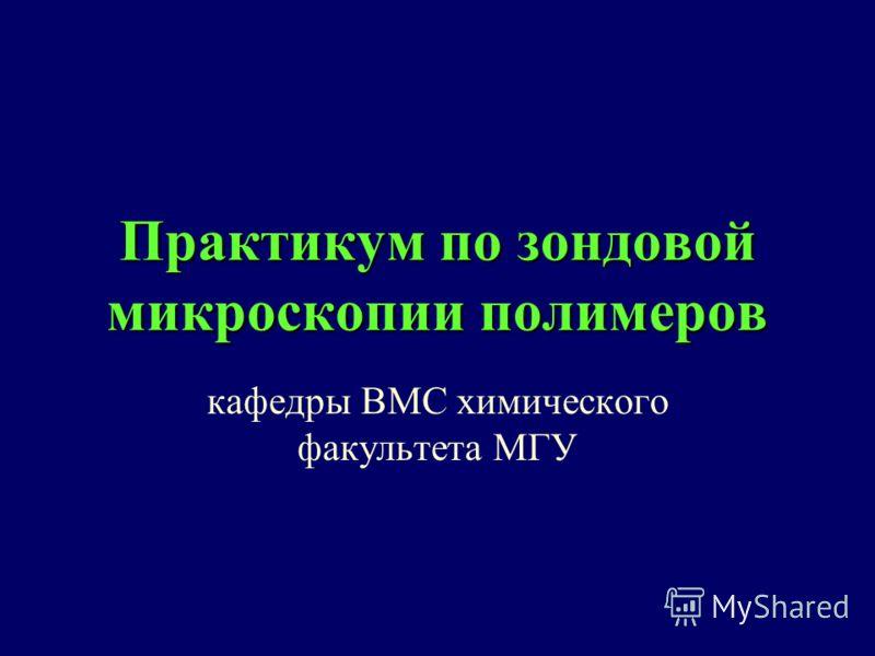 Практикум по зондовой микроскопии полимеров кафедры ВМС химического факультета МГУ