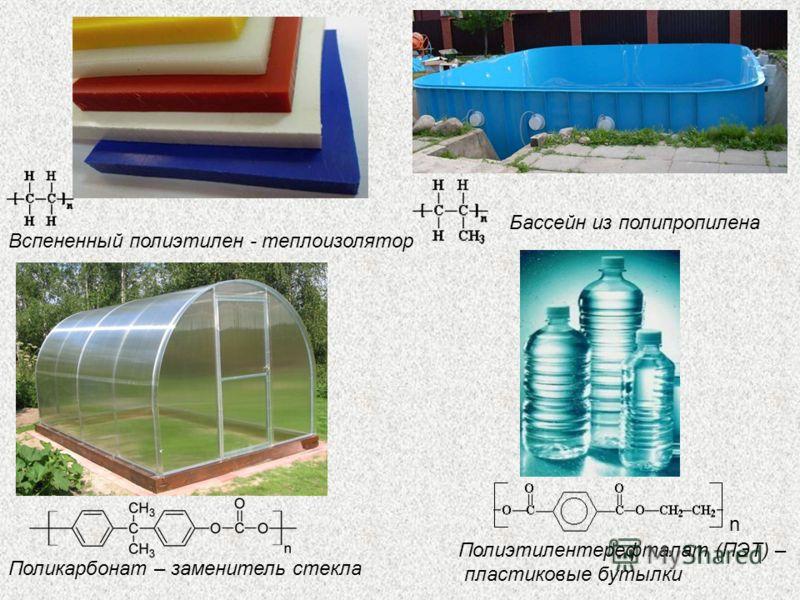 Поликарбонат – заменитель стекла Полиэтилентерефталат (ПЭТ) – пластиковые бутылки Вспененный полиэтилен - теплоизолятор Бассейн из полипропилена n