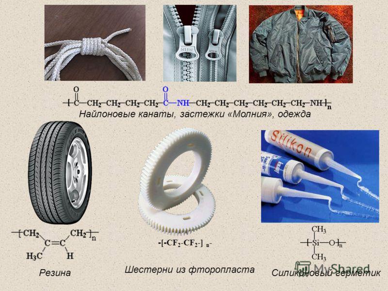 Найлоновые канаты, застежки «Молния», одежда - [ - CF 2 -CF 2 -] n - Резина Шестерни из фторопласта Силиконовый герметик
