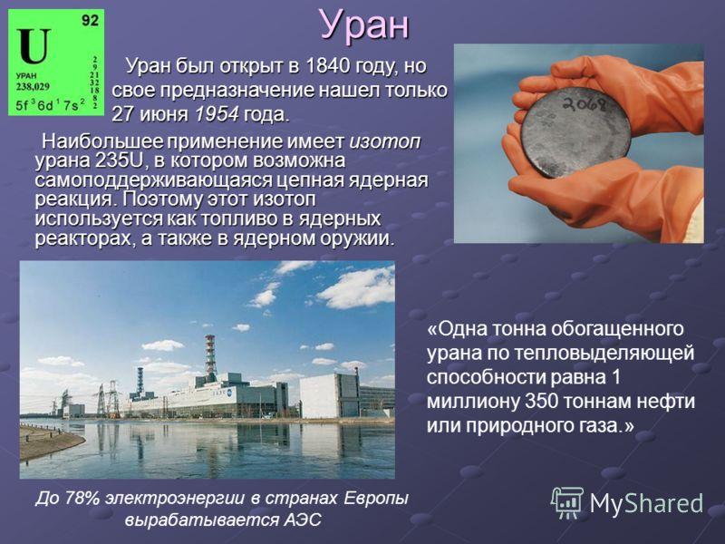 Уран Уран Наибольшее применение имеет изотоп урана 235U, в котором возможна самоподдерживающаяся цепная ядерная реакция. Поэтому этот изотоп используется как топливо в ядерных реакторах, а также в ядерном оружии. Наибольшее применение имеет изотоп ур