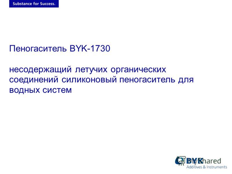 Пеногаситель BYK-1730 несодержащий летучих органических соединений силиконовый пеногаситель для водных систем