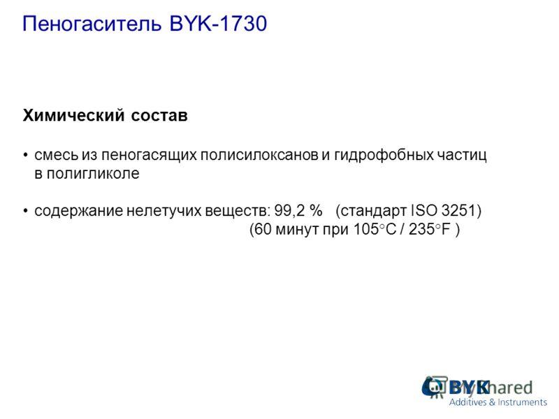 Пеногаситель BYK-1730 Химический состав смесь из пеногасящих полисилоксанов и гидрофобных частиц в полигликоле содержание нелетучих веществ: 99,2 % (стандарт ISO 3251) (60 минут при 105°C / 235°F )