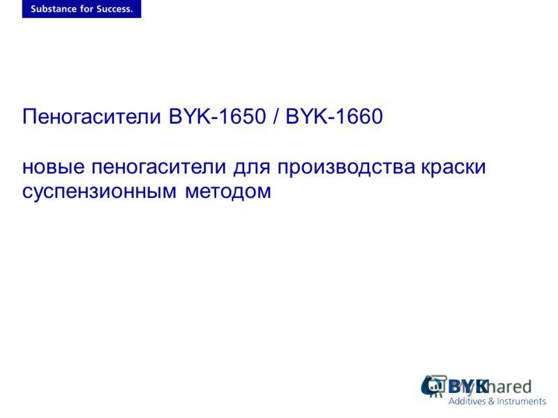 Пеногасители BYK-1650 / BYK-1660 новые пеногасители для производства краски суспензионным методом