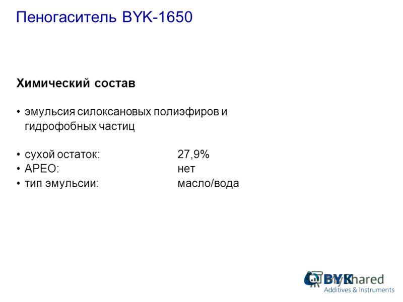 Пеногаситель BYK-1650 Химический состав эмульсия силоксановых полиэфиров и гидрофобных частиц сухой остаток:27,9% APEO: нет тип эмульсии:масло/вода
