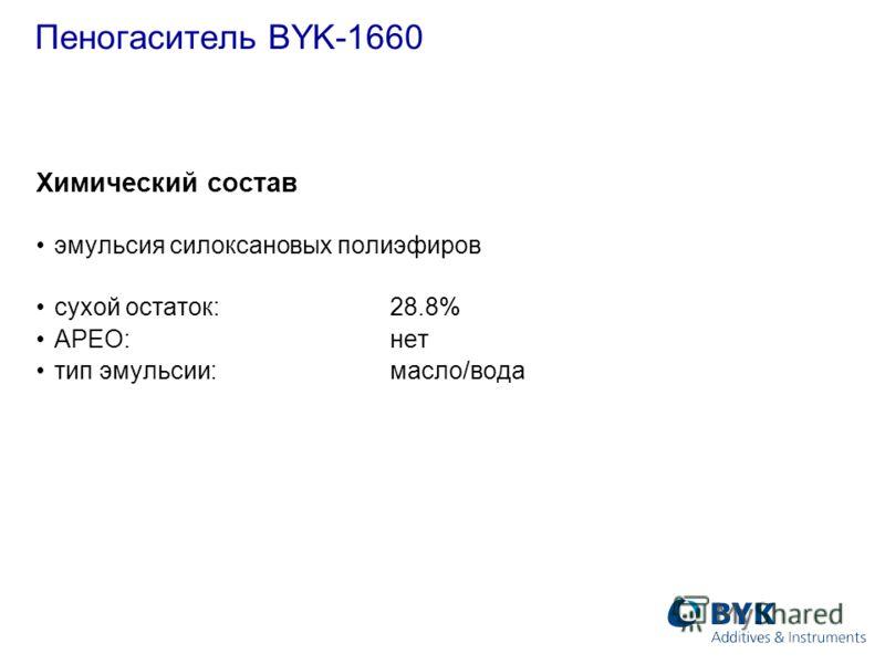 Пеногаситель BYK-1660 Химический состав эмульсия силоксановых полиэфиров сухой остаток:28.8% APEO: нет тип эмульсии:масло/вода