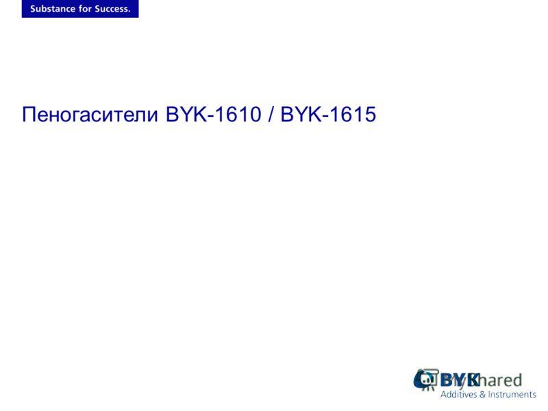Пеногасители BYK-1610 / BYK-1615