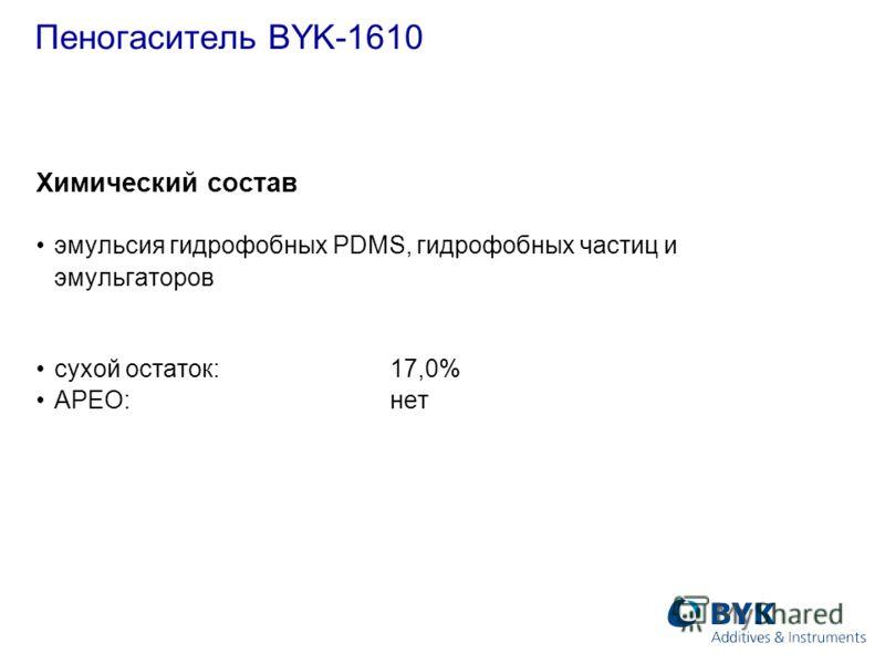 Пеногаситель BYK-1610 Химический состав эмульсия гидрофобных PDMS, гидрофобных частиц и эмульгаторов сухой остаток:17,0% APEO: нет