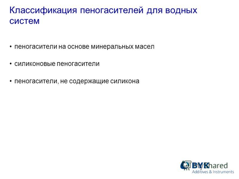 Классификация пеногасителей для водных систем пеногасители на основе минеральных масел силиконовые пеногасители пеногасители, не содержащие силикона