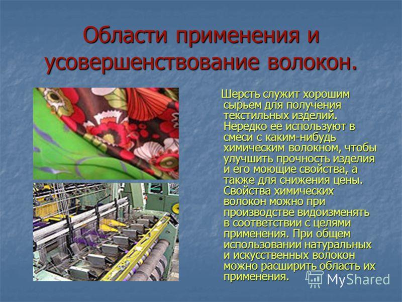 Применение синтетических и искусственных волокон
