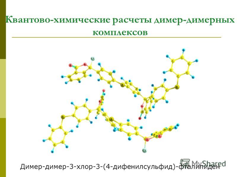 Квантово-химические расчеты димер-димерных комплексов Димер-димер-3-хлор-3-(4-дифенилсульфид)-фталилиден