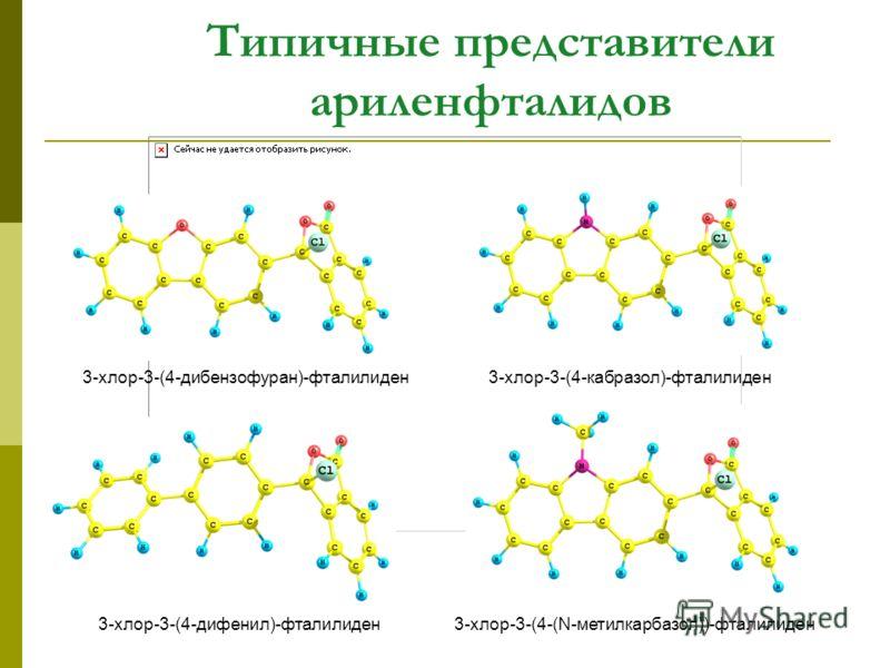 Типичные представители ариленфталидов 3-хлор-3-(4-дибензофуран)-фталилиден3-хлор-3-(4-кабразол)-фталилиден 3-хлор-3-(4-дифенил)-фталилиден3-хлор-3-(4-(N-метилкарбазол))-фталилиден