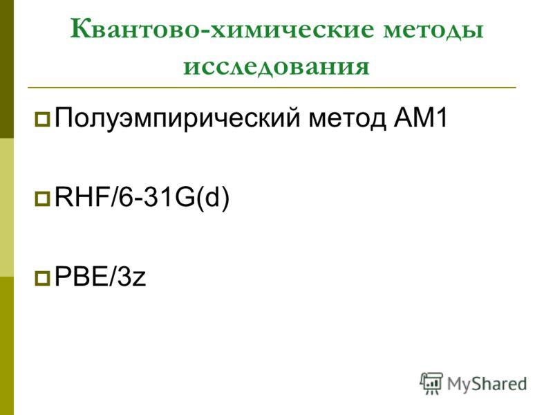 Квантово-химические методы исследования Полуэмпирический метод AM1 RHF/6-31G(d) PBE/3z