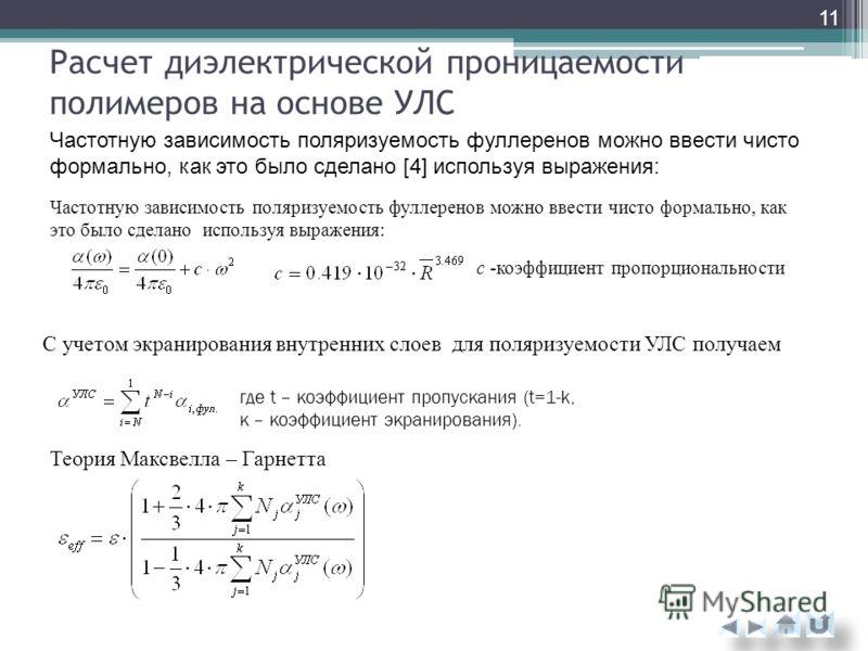 Расчет диэлектрической проницаемости полимеров на основе УЛС где t – коэффициент пропускания (t=1-k, к – коэффициент экранирования). С учетом экранирования внутренних слоев для поляризуемости УЛС получаем Теория Максвелла – Гарнетта Частотную зависим
