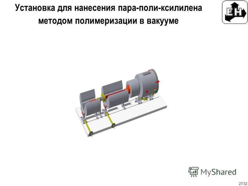 27/32 Установка для нанесения пара-поли-ксилилена методом полимеризации в вакууме
