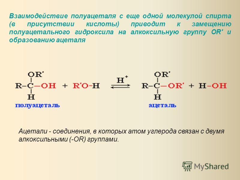 РЕАКЦИИ ПРИСОЕДИНЕНИЯ ПО КАРБОНИЛЬНОЙ ГРУППЕ 1. Присоединение циановодородной (синильной) кислоты HCN Эта реакция используется для удлинения углеродной цепи, а также для получения a-гидроксикислот R-CH(COOH)OH 2. Присоединение спиртов с образованием
