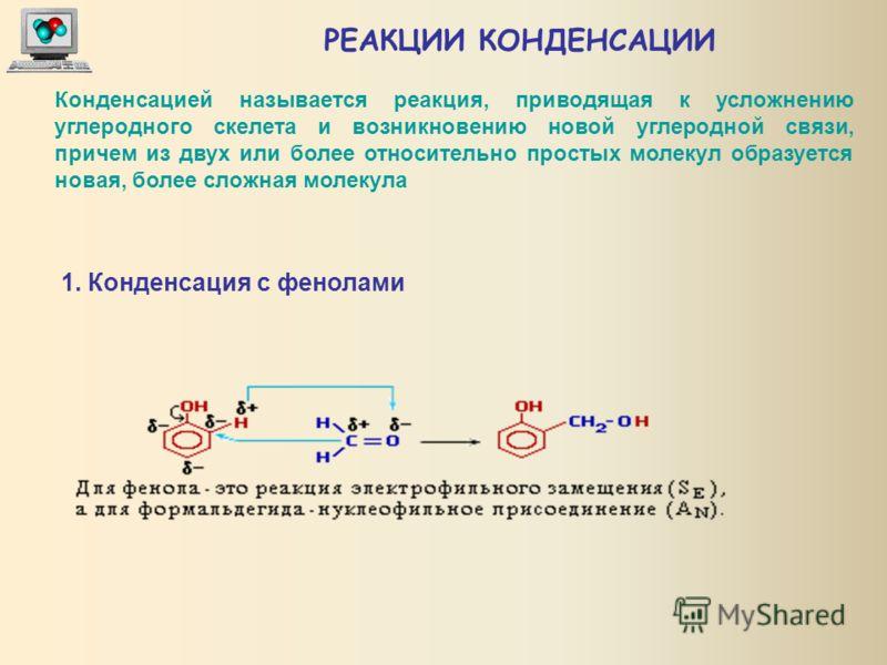 РЕАКЦИИ ПОЛИМЕРИЗАЦИИ Полимеризация - частный случай реакций присоединения n H 2 C=O + H 2 O HOCH 2 –(OCH 2 ) n-2 –OCH 2 OH ( n = 7, 8 ) Образование полимеров можно рассматривать как результат нуклеофильной атаки атомом кислорода одной молекулы альде