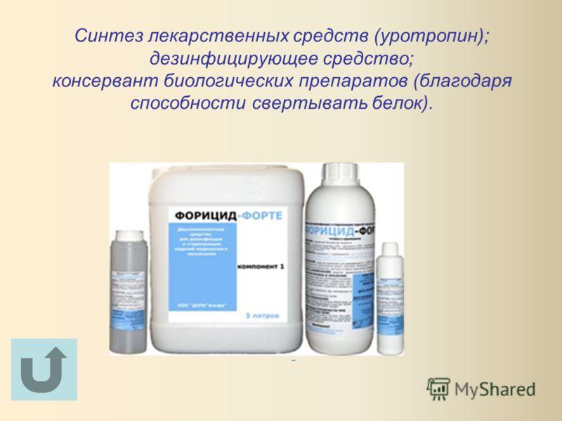 Получение фенолформальдегидных смол, получение мочевино-формальдегидных (карбамидных) смол, полиоксиметиленовые полимеры