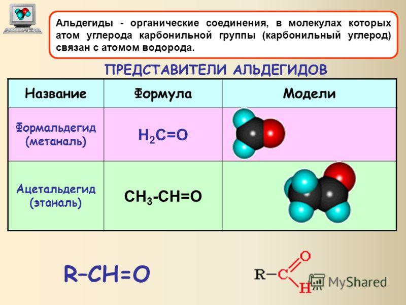 Карбонильными соединениями называют органические вещества, в молекулах которых имеется группа >С=О (карбонил или оксогруппа). Общая формула карбонильных соединений: