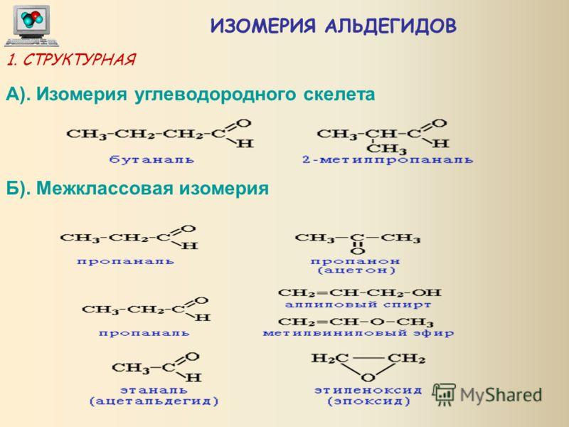 Формула Название систематическоетривиальное H 2 C=Oметаналь муравьиный альдегид (формальдегид) CH 3 CH=Oэтаналь уксусный альдегид (ацетальдегид) (CH 3 ) 2 CHCH=O2-метил-пропаналь изомасляный альдегид CH 3 CH=CHCH=Oбутен-2-алькротоновый альдегид Систе