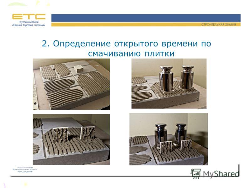 2. Определение открытого времени по смачиванию плитки