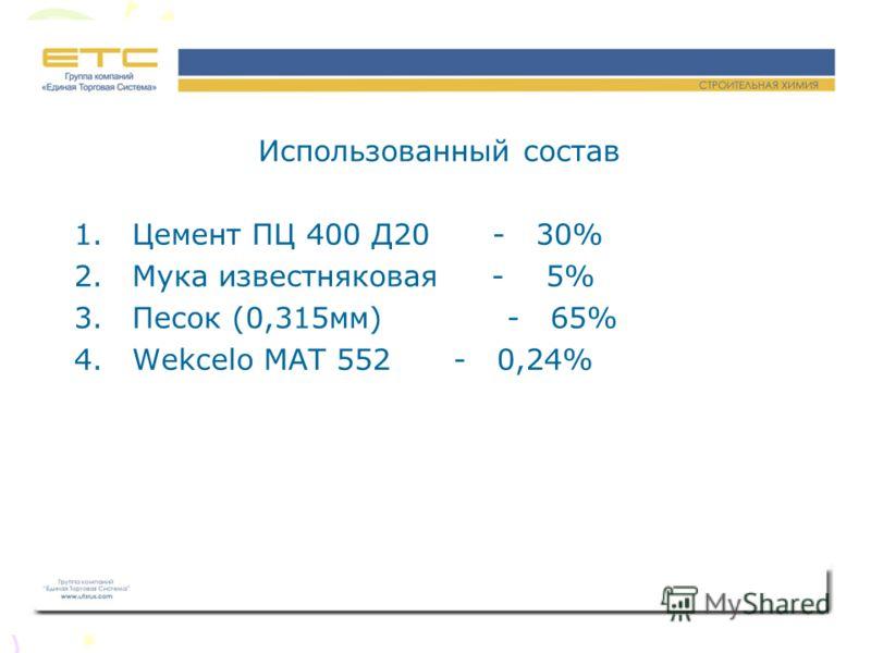 Использованный состав 1.Цемент ПЦ 400 Д20 - 30% 2.Мука известняковая - 5% 3.Песок (0,315мм) - 65% 4.Wekcelo MАТ 552 - 0,24%