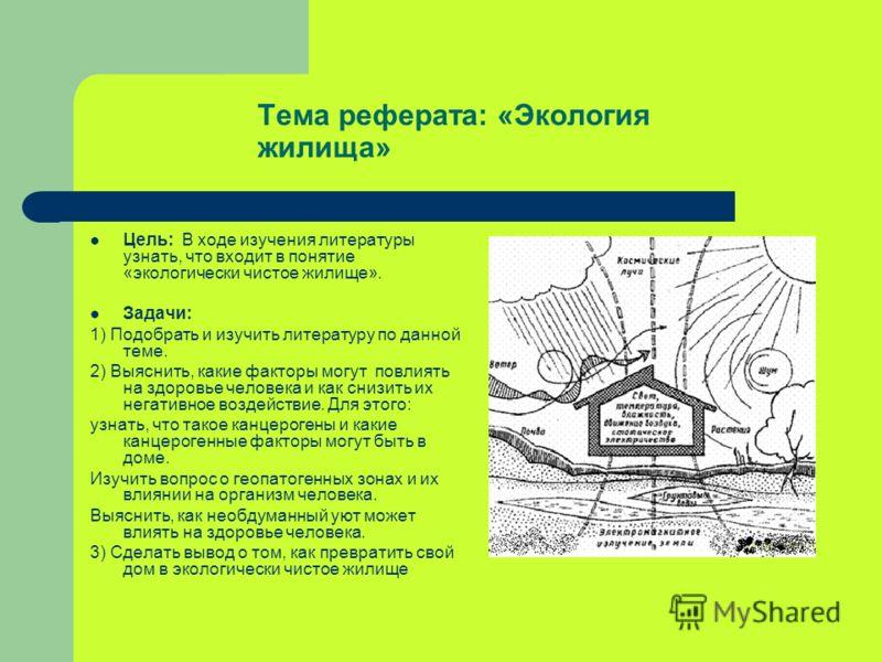 Презентация на тему Тема реферата Экология жилища Цель В  1 Тема реферата