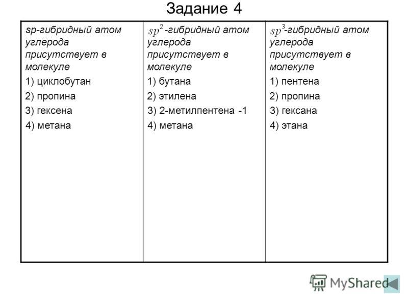Задание 4 sp-гибридный атом углерода присутствует в молекуле 1) циклобутан 2) пропина 3) гексена 4) метана -гибридный атом углерода присутствует в молекуле 1) бутана 2) этилена 3) 2-метилпентена -1 4) метана -гибридный атом углерода присутствует в мо