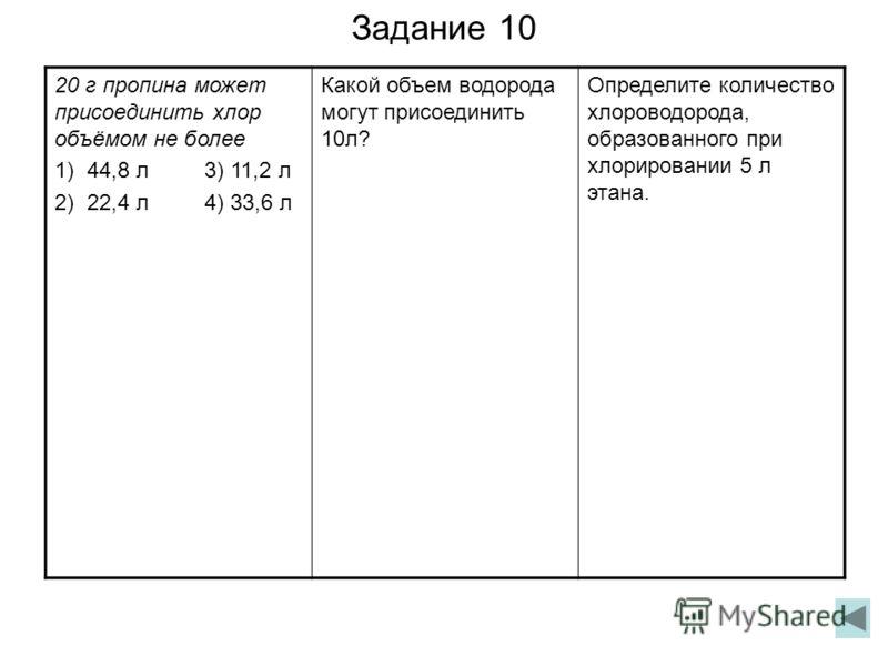 Задание 10 20 г пропина может присоединить хлор объёмом не более 1) 44,8 л 3) 11,2 л 2) 22,4 л 4) 33,6 л Какой объем водорода могут присоединить 10л? Определите количество хлороводорода, образованного при хлорировании 5 л этана.