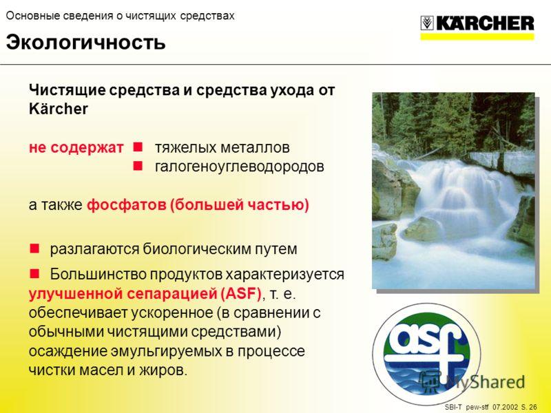 SBI-T pew-stf 07.2002 S. 26 Основные сведения о чистящих средствах Экологичность Чистящие средства и средства ухода от Kärcher не содержат тяжелых металлов галогеноуглеводородов а также фосфатов (большей частью) разлагаются биологическим путем Больши