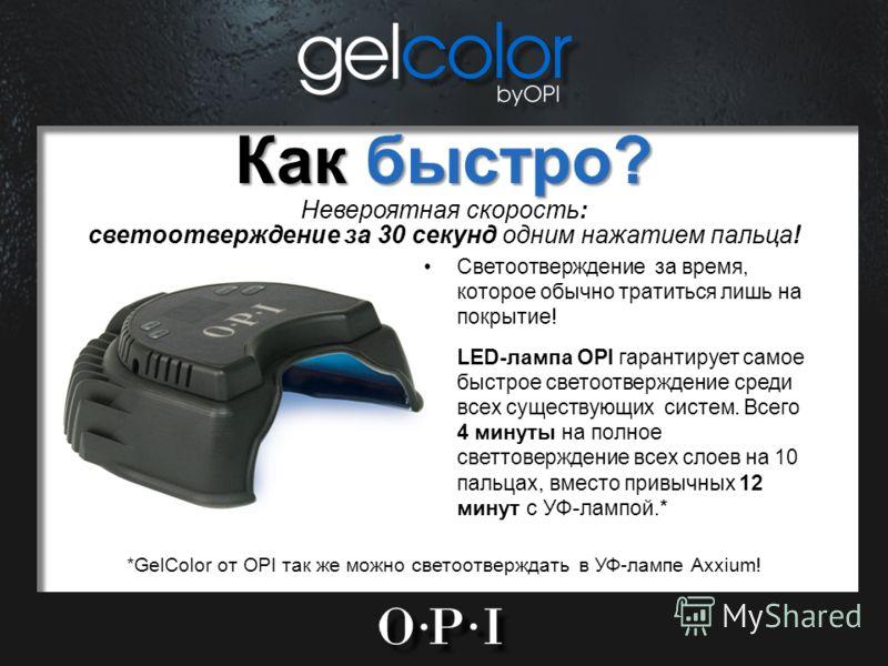 Светоотверждение за время, которое обычно тратиться лишь на покрытие! LED-лампа OPI гарантирует самое быстрое светоотверждение среди всех существующих систем. Всего 4 минуты на полное светтоверждение всех слоев на 10 пальцах, вместо привычных 12 мину