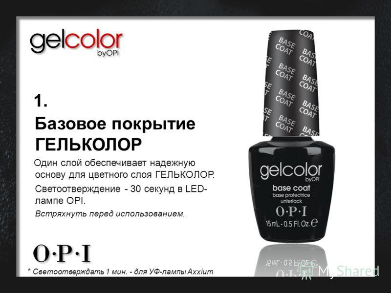 Базовое покрытие ГЕЛЬКОЛОР Один слой обеспечивает надежную основу для цветного слоя ГЕЛЬКОЛОР. Светоотверждение - 30 секунд в LED- лампе OPI. Встряхнуть перед использованием. 1. * Светоотверждать 1 мин. - для УФ-лампы Axxium