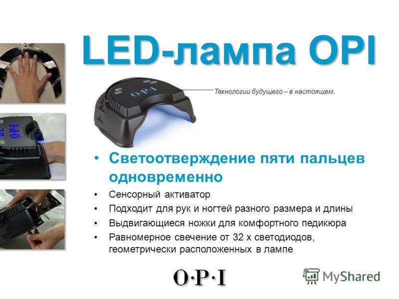 Светоотверждение пяти пальцев одновременно Сенсорный активатор Подходит для рук и ногтей разного размера и длины Выдвигающиеся ножки для комфортного педикюра Равномерное свечение от 32 х светодиодов, геометрически расположенных в лампе LED-лампа OPI