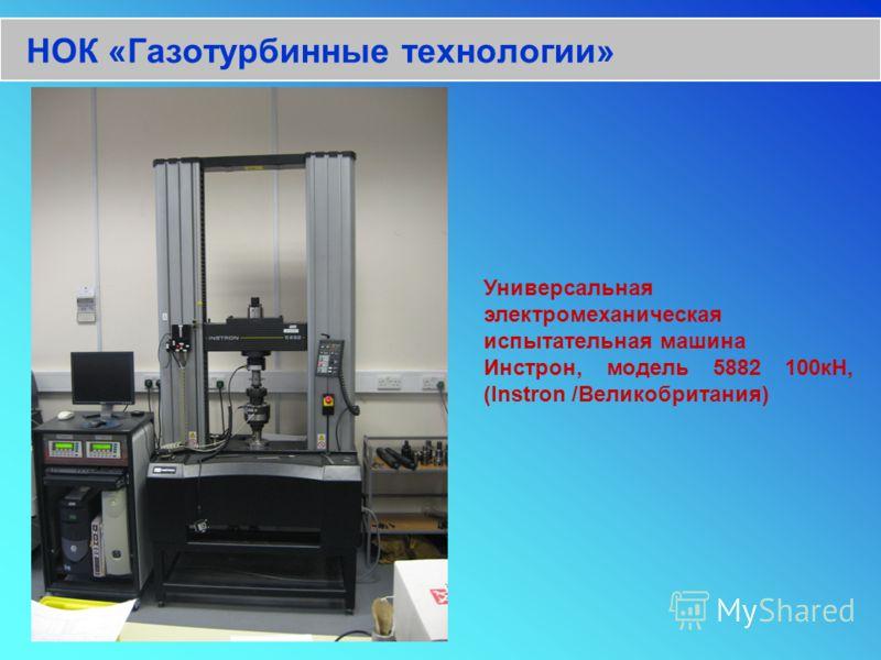 НОК «Газотурбинные технологии» Универсальная электромеханическая испытательная машина Инстрон, модель 5882 100кН, (Instron /Великобритания)