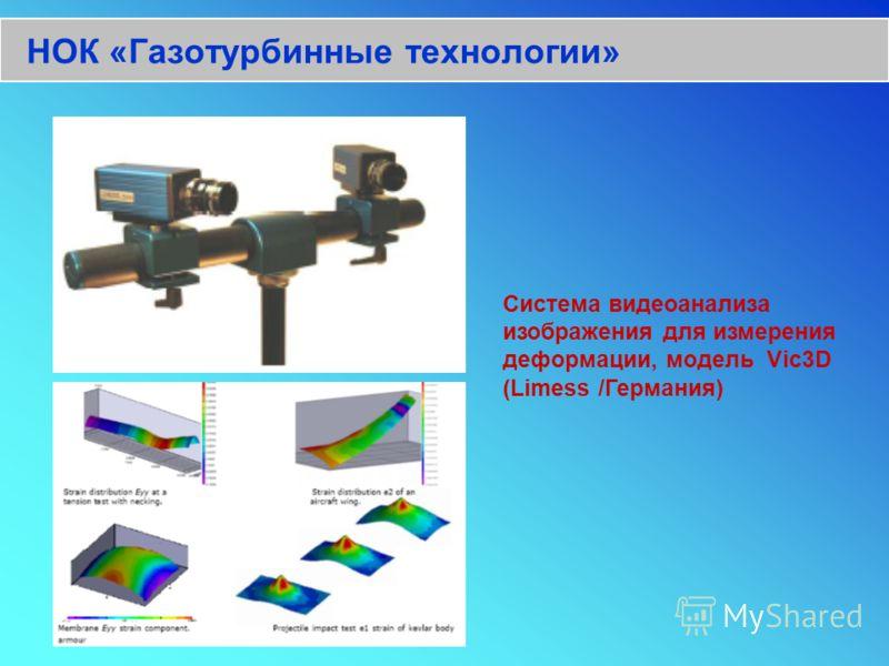 НОК «Газотурбинные технологии» Система видеоанализа изображения для измерения деформации, модель Vic3D (Limess /Германия)