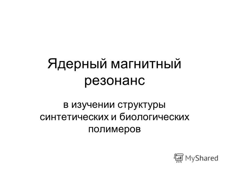 Резонанс Ядерно-Магнитный